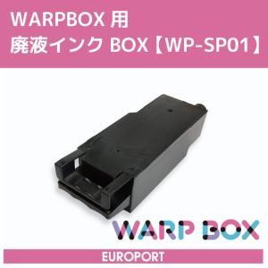 昇華プリンターWARPBOX用廃液インクBOX{WP-SP01}|europort