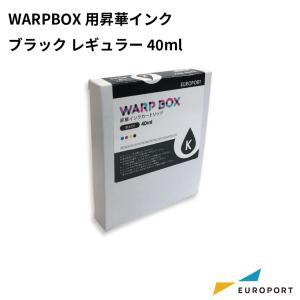 昇華プリンターWARPBOX用昇華ブラック インク レギュラー 40ml|europort