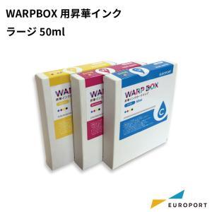 昇華プリンターWARPBOX用昇華インク ラージ 50ml|europort