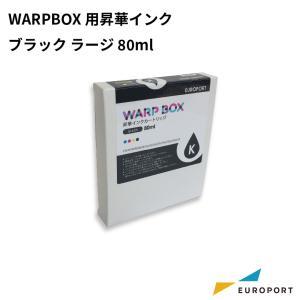 昇華プリンターWARPBOX用昇華ブラック インク ラージ 80ml|europort