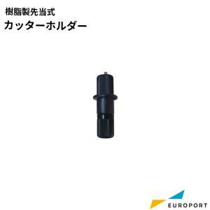 ローランドDG純正カッターホルダー樹脂製刃先突出量調整タイプ {RO-XD-CH3}|europort