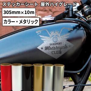 ステッカー用カッティングシート YX【屋外ハイグレード】 カラー (30cm×10mロール)YX-W|europort