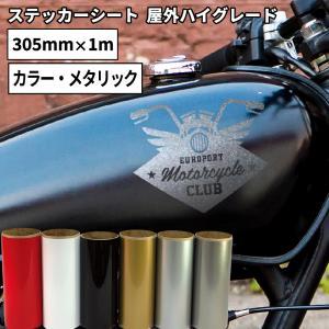 ステッカー用カッティングシート YX【屋外ハイグレード】 カラー (30cm×1m切売)YX-WC|europort