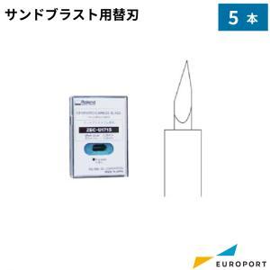 ローランドDG純正替刃サンドブラスト用替刃(5本セット){RO-ZEC-U1715}|europort