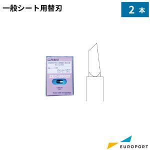ローランドDG純正替刃一般シート用替刃(2本セット){RO-ZEC-U5022}|europort