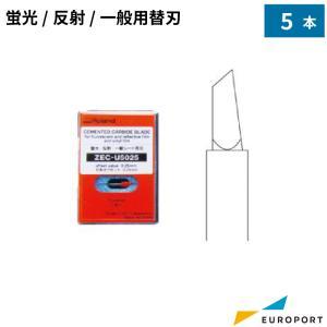 ローランドDG純正替刃蛍光・反射シート用替刃(5本セット){RO-ZEC-U5025}|europort