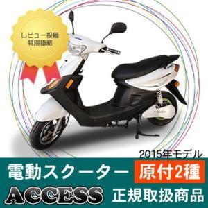 電動バイク スニーク77II(2015) ホワイト 原付2種...