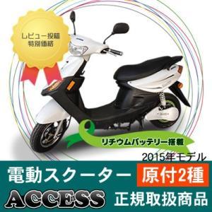 電動バイク スニーク77II L(2015)ホワイト  リチ...