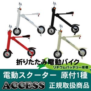 アクセス製 折りたたみ電動バイク【Cute-mL】  折りたためば、車のトランクに収納して外出先でも...