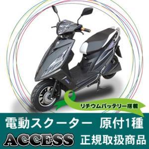 電動バイク 電動スクーター ラングL  ダークグレー 原付1...