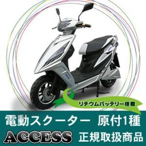 電動バイク 電動スクーター ラングL  シルバー 原付1種...