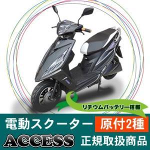電動バイク 電動スクーター ラングSXL  ダークグレー 原...