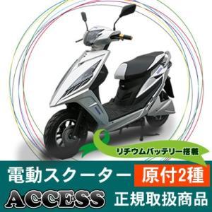 電動バイク 電動スクーター ラングSXL  シルバー 原付2...