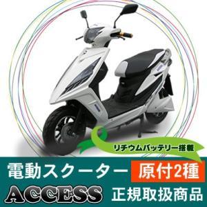 電動バイク 電動スクーター ラングSXL  ホワイト 原付2...