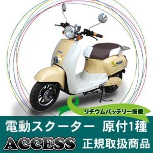 電動バイク 電動スクーター スウィーツL アイボリー 原付1...
