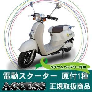 電動バイク 電動スクーター スウィーツL ホワイト 原付1種...