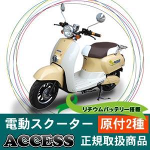 電動バイク 電動スクーター スウィーツSXL アイボリー 原...