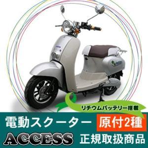 電動バイク 電動スクーター スウィーツSXL シルバー 原付...