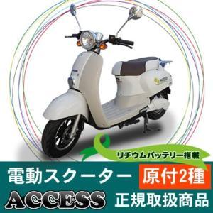 電動バイク 電動スクーター スウィーツSXL ホワイト 原付...
