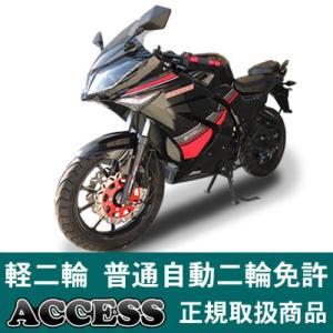 電動バイク AC-ZRX (ブラック/レッド)【受注生産車両...