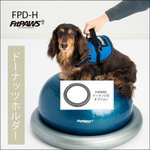 FitPAWS ドーナッツホルダー FPD-H 送料込(商品4,320円+送料756円=合計5,076円)|eva