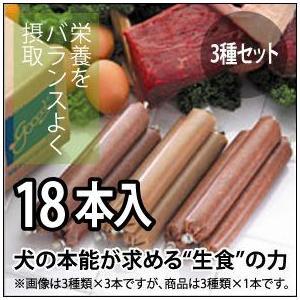 ドッグフード グゥードバランス栄養食・ミックス(3種セット)18本