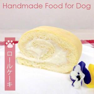 犬用手づくりおやつ ロールケーキ(1切)|eva