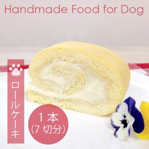 犬用手づくりおやつ ロールケーキ(1本/7切分)|eva