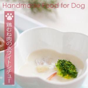 犬用手づくりごはん(食事)鶏むね肉のホワイトシチュー(200g)|eva