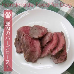 犬用手づくりごはん(食事)鹿肉のハーブロースト(100g)|eva