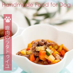 犬用手づくりごはん(食事)鹿肉のラタトゥイユ(100g)|eva