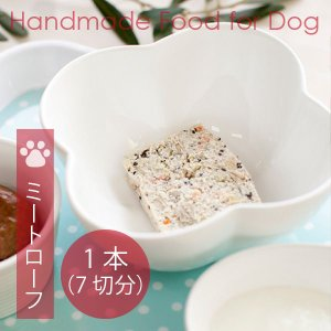 犬用手づくりごはん(食事)ミートローフ (1本/10切)|eva