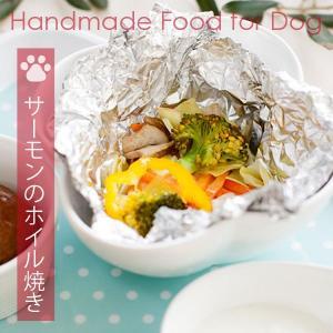 犬用手づくりごはん(食事)サーモンのホイル焼き(1切)|eva