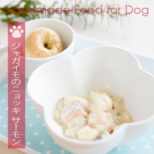 犬用手づくりごはん(食事)ジャガイモのニョッキ サーモン(1切)|eva