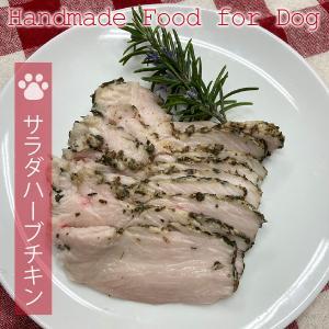犬用手づくりごはん(食事)サラダハーブチキン(70g)|eva