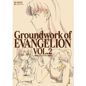 新世紀エヴァンゲリオン 原画集 Groundwork of ...
