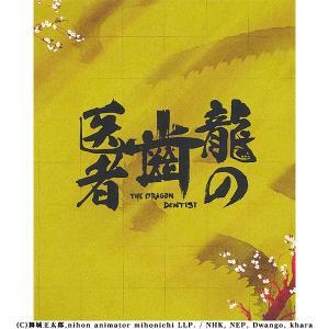 「龍の歯医者」 Blu-ray 特別版(日本アニメ(ーター)見本市作品集収録)|evastore