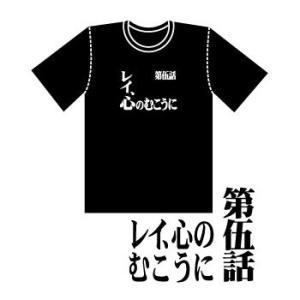 新世紀エヴァンゲリオン 全話Tシャツ 「第伍話 レイ、心のむこうに」