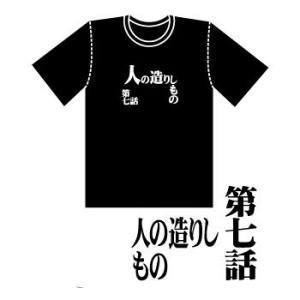 新世紀エヴァンゲリオン 全話Tシャツ 「第七話 人の造りしもの」