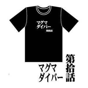 新世紀エヴァンゲリオン 全話Tシャツ 「第拾話 マグマダイバー」