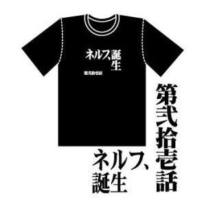 新世紀エヴァンゲリオン 全話Tシャツ 「第弐拾壱話 ネルフ、誕生」