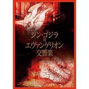 シン・ゴジラ対エヴァンゲリオン交響楽コンサート記念パンフレット|evastore