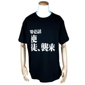 新世紀エヴァンゲリオン サブタイトルビッグTシャツ/ 「第壱話 使徒、襲来」/2XL[お届け予定:2020年5月下旬]|evastore