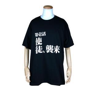 新世紀エヴァンゲリオン サブタイトルビッグTシャツ/ 「第壱話 使徒、襲来」/3XL[お届け予定:2020年5月下旬]|evastore