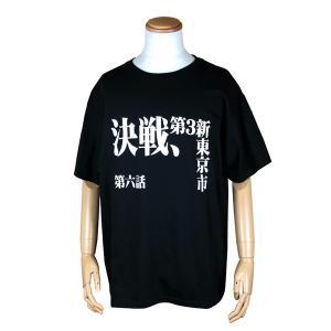 新世紀エヴァンゲリオン サブタイトルビッグTシャツ/ 「第六話 決戦、第3新東京市」/2XL[お届け予定:2020年5月下旬]|evastore