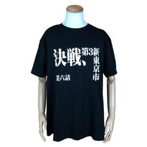 新世紀エヴァンゲリオン サブタイトルビッグTシャツ/ 「第六話 決戦、第3新東京市」/3XL[お届け予定:2020年5月下旬]|evastore
