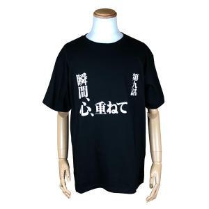 新世紀エヴァンゲリオン サブタイトルビッグTシャツ/ 「第九話 瞬間、心、重ねて」/2XL[お届け予定:2020年5月下旬]|evastore