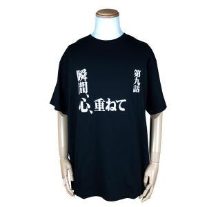 新世紀エヴァンゲリオン サブタイトルビッグTシャツ/ 「第九話 瞬間、心、重ねて」/3XL[お届け予定:2020年5月下旬]|evastore