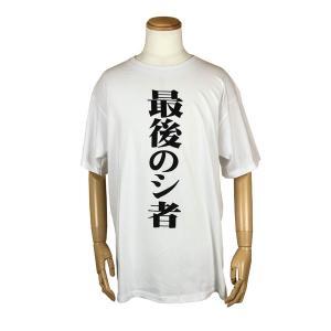 新世紀エヴァンゲリオン サブタイトルビッグTシャツ/ 「第弐拾四話 最後のシ者」/3XL[お届け予定:2020年5月下旬]|evastore