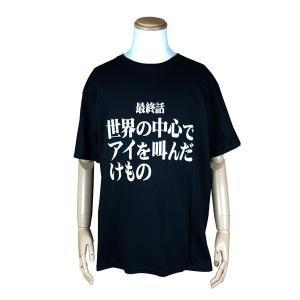 新世紀エヴァンゲリオン サブタイトルビッグTシャツ/ 「最終話 世界の中心でアイを叫んだけもの」/2XL[お届け予定:2020年5月下旬]|evastore